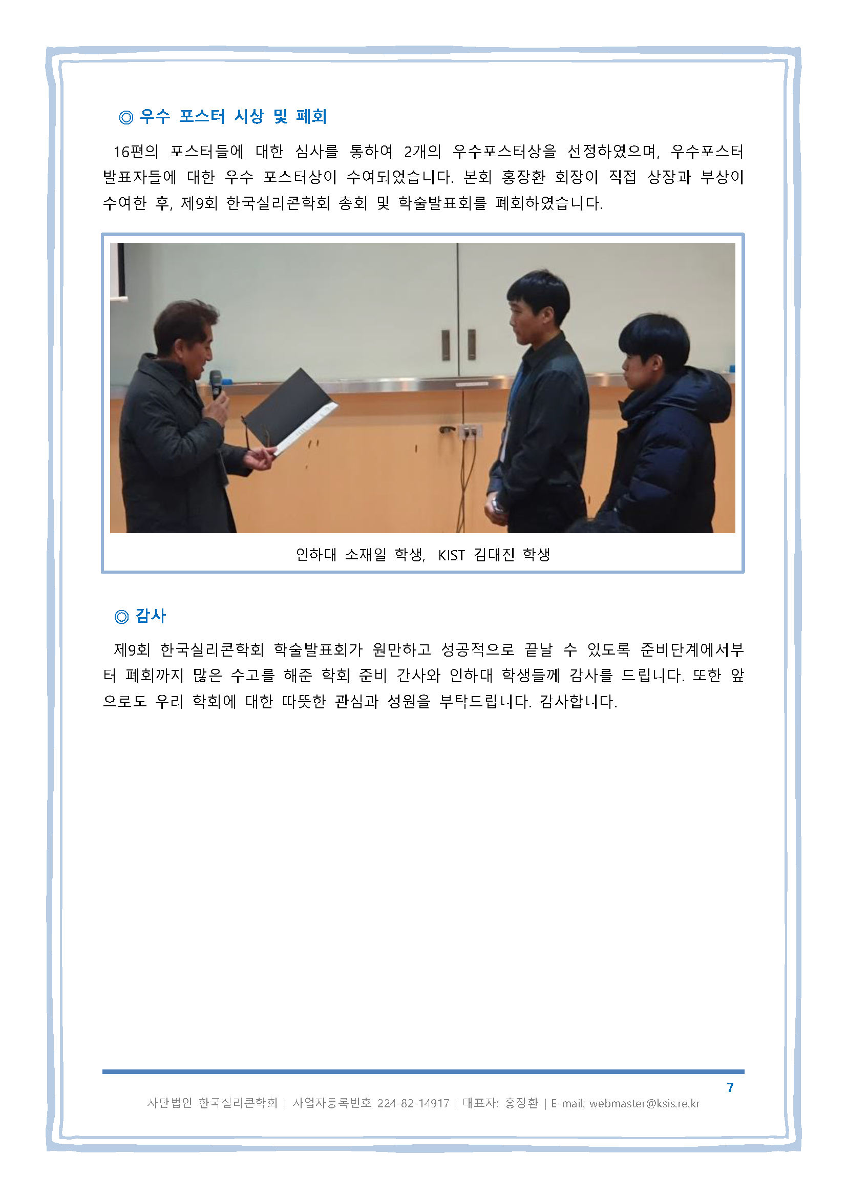 2020-Si_news letter_Page_7.png