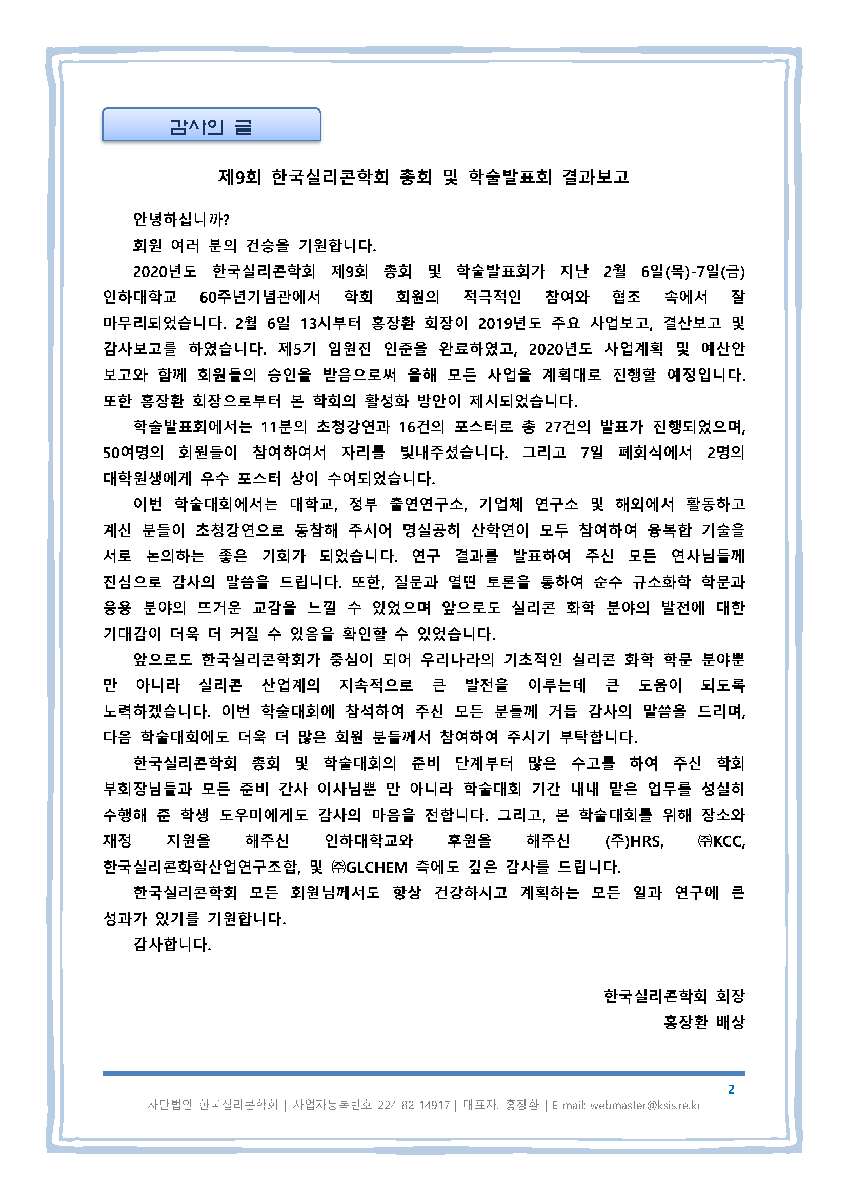 2020-Si_news letter_Page_2.png