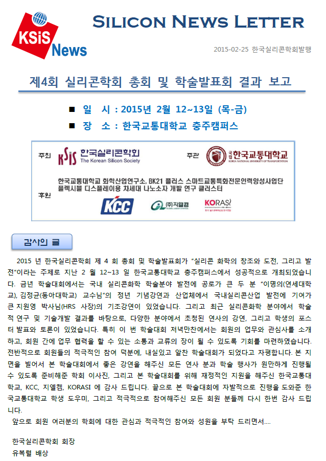 2015-2_Si_news-page1.png